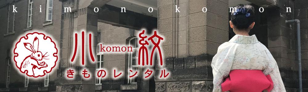 札幌【きもの レンタル 小紋】色無地・小紋・男のきもの